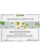 Дроздова Дарья Евгеньевна