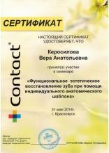 Керосилова Вера Анатольевна
