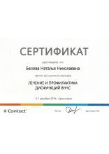Белова Наталья Николаевна